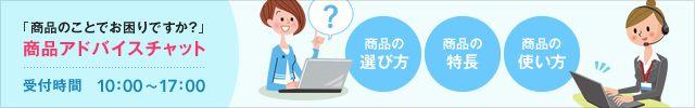 「商品のことでお困りですか?」商品アドバイスチャット 受付時間10:00~17:00 商品の選び方 商品の特長 商品の使い方