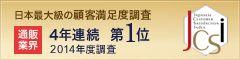 日本最大級の顧客満足調査 JCSI 通販業界 4年連続 第1位 2014年度調査