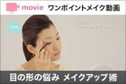 movie ワンポイントメイク動画 目の形の悩み メイクアップ術