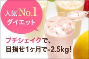 人気No.1ダイエット プチシェイクで、目指せ1ヶ月で-2.5kg!