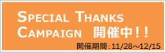 SPECIAL THANKS CAMPAIGN 開催中!!