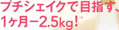 プチシェイクで目指す、1ヶ月-2.5kg*2