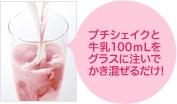 プチシェイクと牛乳100mLをグラスに注いでかき混ぜるだけ!