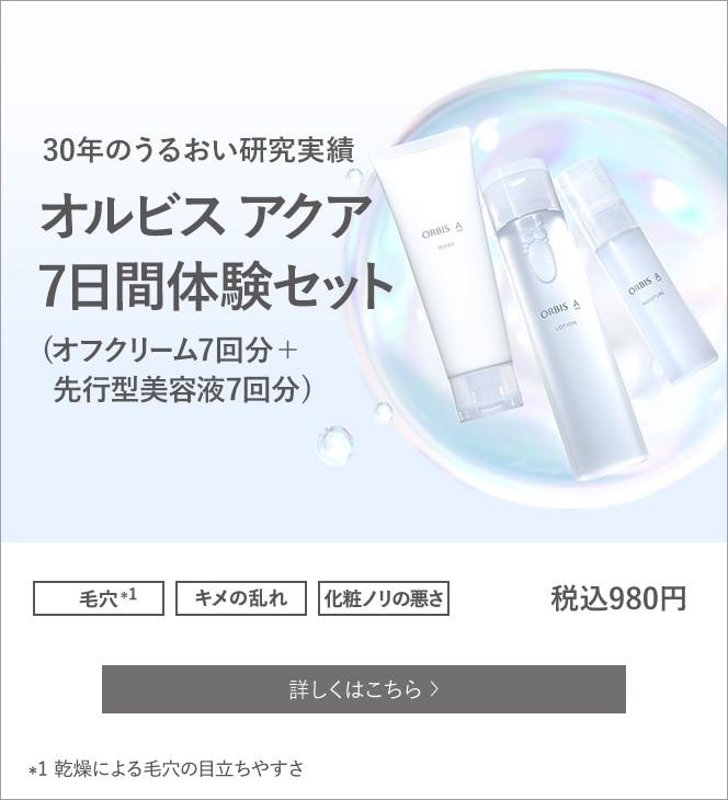 オルビス アクア 7日間体験セット[オフクリーム7回分+先行型美容液7回分]税込980円
