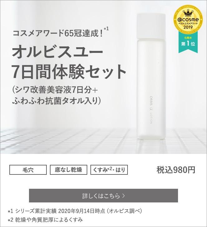 オルビスユー7日間体験セット(シワ改善美容液7日分+ふわふわ抗菌タオル入り)税込980円