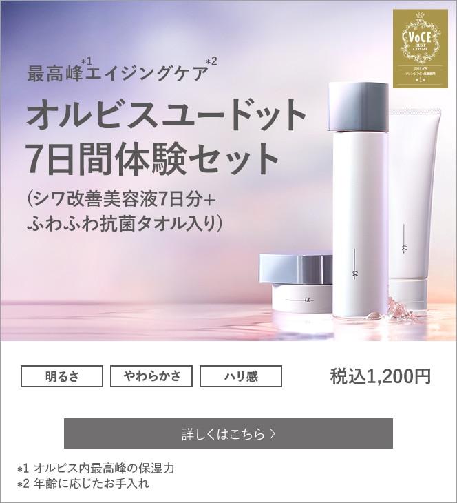 オルビスユードット7日間体験セット(シワ改善美容液7日分+ふわふわ抗菌タオル入り)税込1,200円