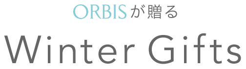 ORBISが贈る Winter Gifts