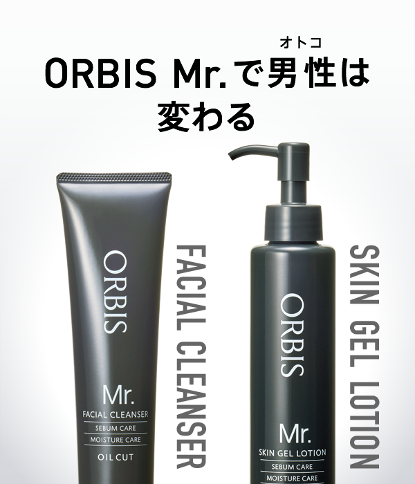ORBIS Mr.で男性オトコは変わる FACIAL CLEANSER SKIN GEL LOTION
